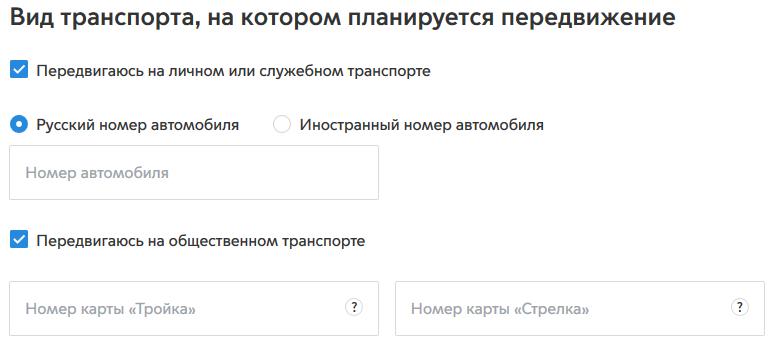 Как получить цифровой пропуск для выхода на улицы Москвы